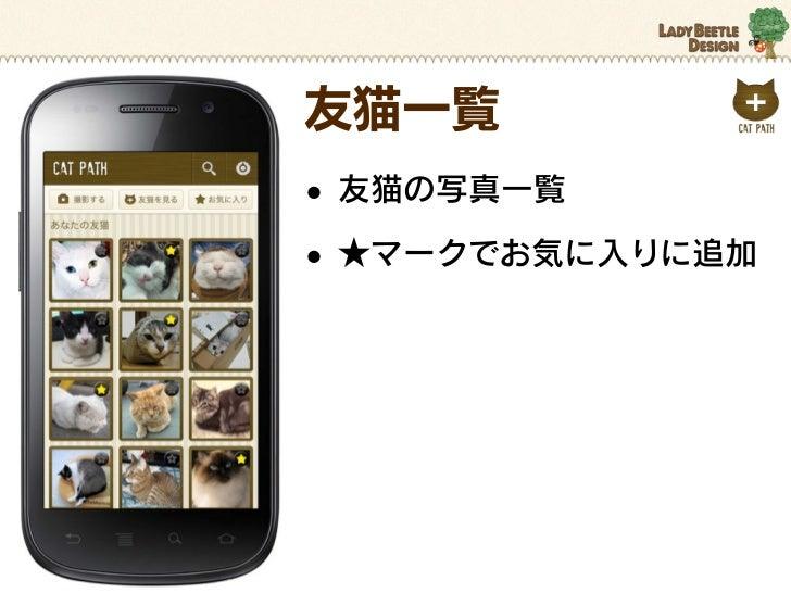 友猫の検索結果• 友猫を探すときの検索結果• 写真と、名前や種類、プロ フィールが出てくる