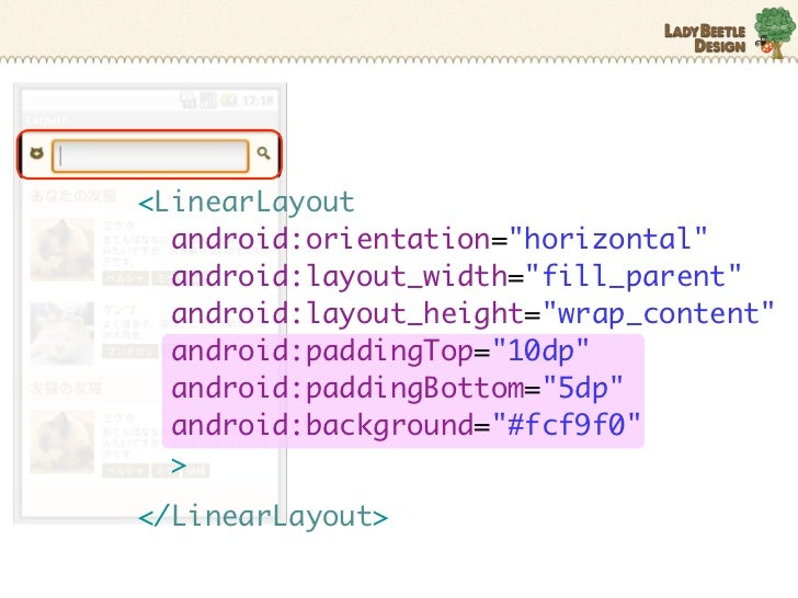 """<LinearLayout            android:orientation=""""horizontal""""            android:layout_width=""""fill_parent""""            android..."""