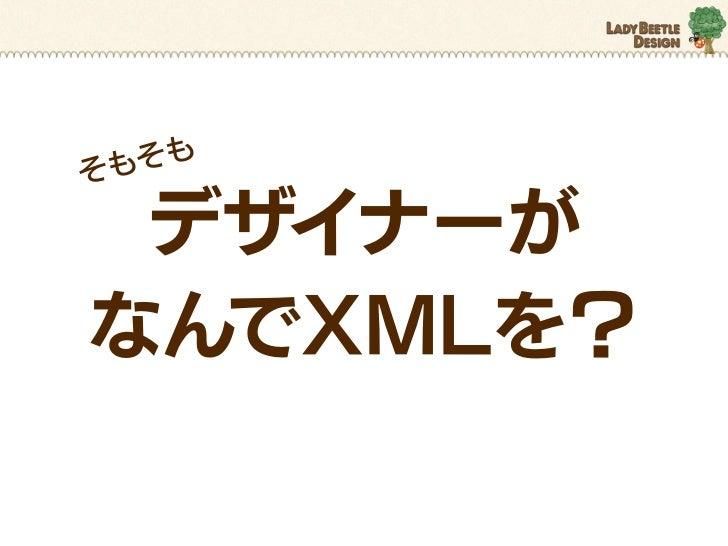 そも そも デザイナーがなんでXMLを?