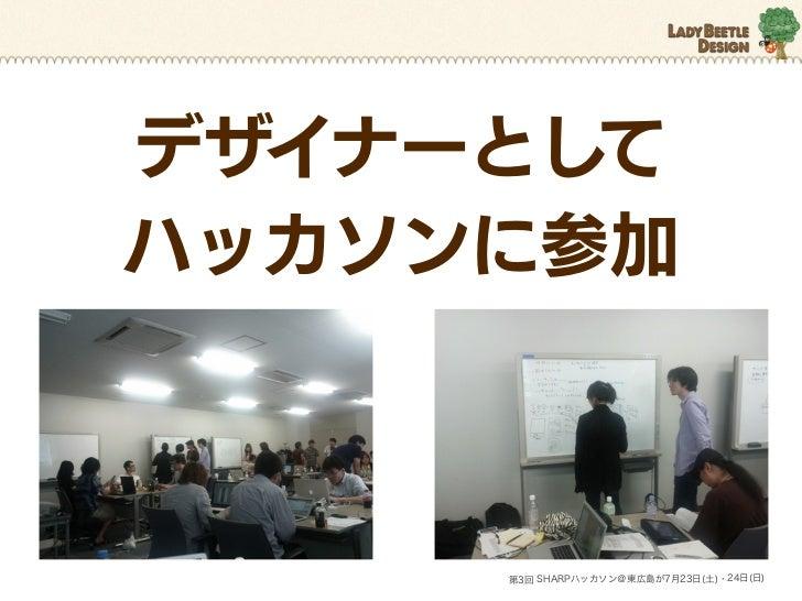 デザイナーとしてハッカソンに参加     第3回 SHARPハッカソン@東広島が7月23日(土)・24日(日)