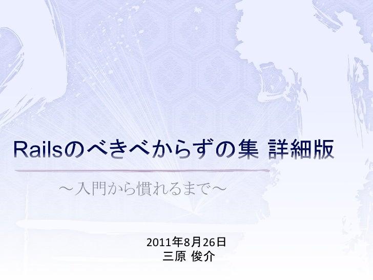 ~入門から慣れるまで~      2011年8月26日          三原 俊介