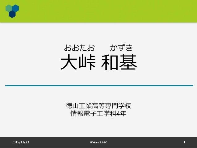 おおたお かずき 大峠 和基 徳山工業高等専門学校 情報電子工学科4年