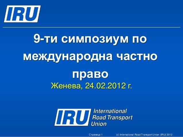 9-ти симпозиум помеждународна частно        право   Женева, 24.02.2012 г.            Страница 1   (c) International Road T...