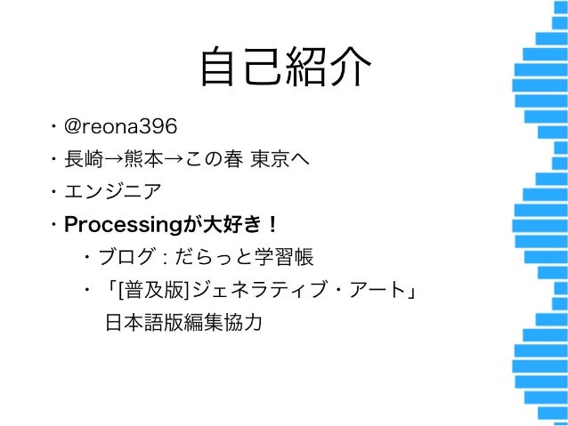 Processingでジャバジャバ稼ぐ Slide 2