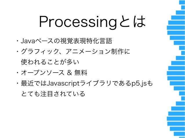 Processingでジャバジャバ稼ぐ Slide 3