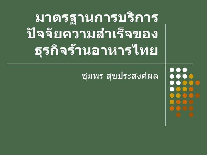 มาตรฐานการบริการ ปัจจัยความสำเร็จของธุรกิจร้านอาหารไทย ชุมพร สุขประสงค์ผล