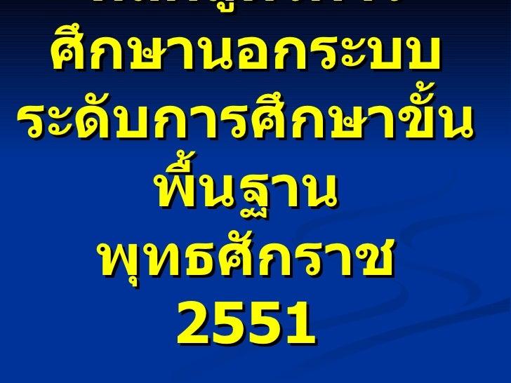 หลักสูตรการศึกษานอกระบบ ระดับการศึกษาขั้นพื้นฐาน พุทธศักราช  2551