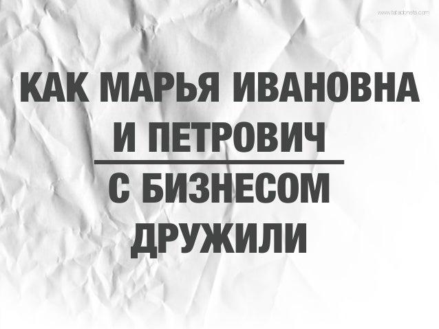 www.tatadonets.comКАК МАРЬЯ ИВАНОВНА    И ПЕТРОВИЧ    С БИЗНЕСОМ     ДРУЖИЛИ