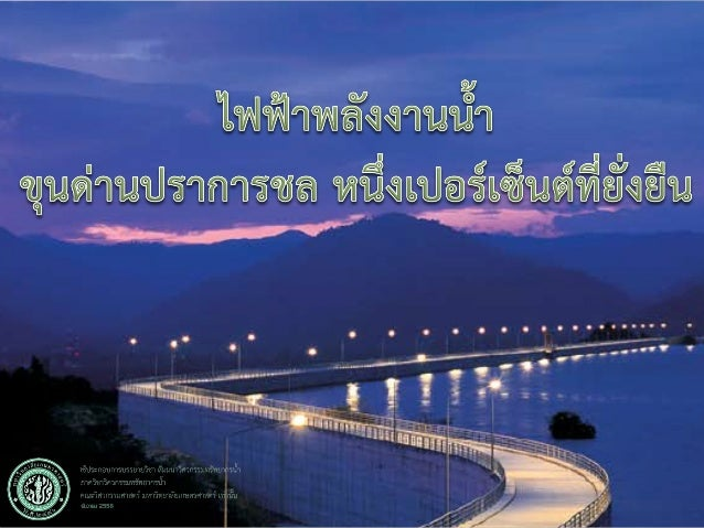 http://www.eppo.go.th/power/power2554.pdf