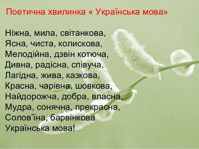 Поетична хвилинка « Українська мова» Ніжна, мила, світанкова, Ясна, чиста, колискова, Мелодійна, дзвін котюча, Дивна, раді...