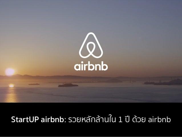 StartUP airbnb: รวยหลักล้านใน 1 ปี ด้วย airbnb