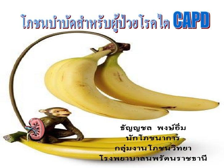 ความสาคัญของอาหารกับการทา CAPDการทาการบาบัดทดแทนไตด้วยวิธีน้ ีจะทาให้สูญเสี ยสารอาหารได้แก่ - โปรตีน วิตามินและเกลือแร่ ไป...