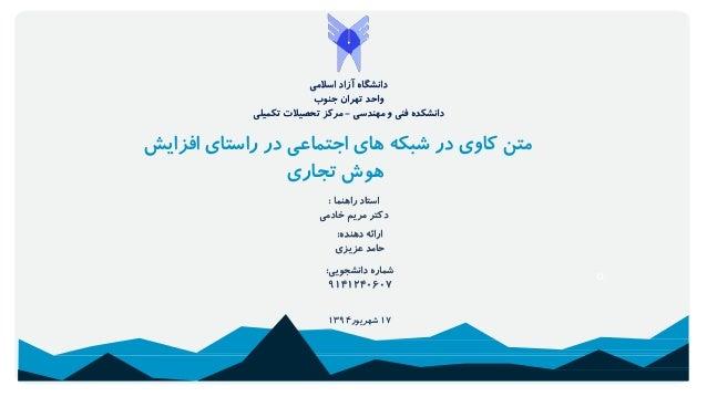 تحلیل احساسات شبکه اجتماعی متن کاوی نظرکاوی حامد عزیزی تهران جنوب Slide 2