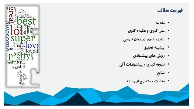 تحلیل احساسات شبکه اجتماعی متن کاوی نظرکاوی حامد عزیزی تهران جنوب Slide 3