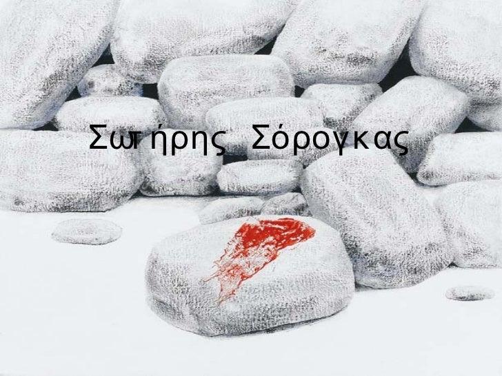Σωτήρης Σόρογκας