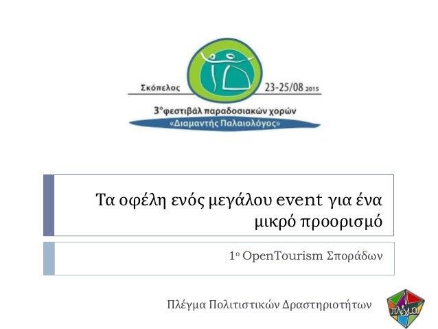 Τα οφέλη ενός μεγάλου event για ένα μικρό προορισμό 1ο OpenTourism Σποράδων Πλέγμα Πολιτιστικών Δραστηριοτήτων