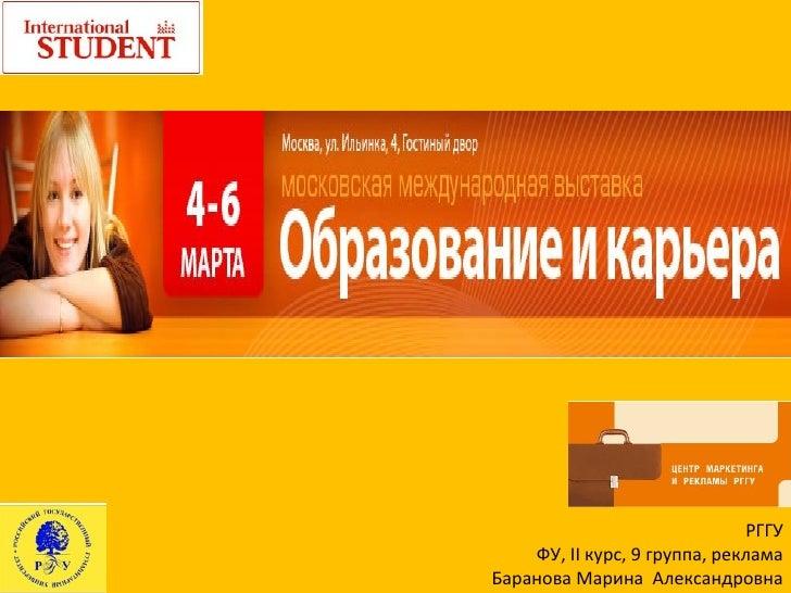 РГГУ ФУ,  II  курс, 9 группа, реклама Баранова Марина  Александровна
