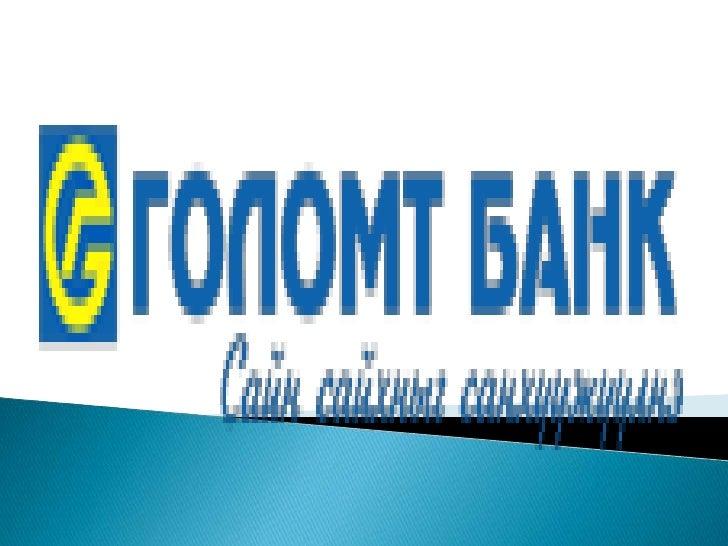    Голомт банк нь 1995 оны 3-р сарын 6-ны    өдөр Монгол Улсын нийгэм, эдийн засгийн    салбарт томоохон байр суурь эзэл...