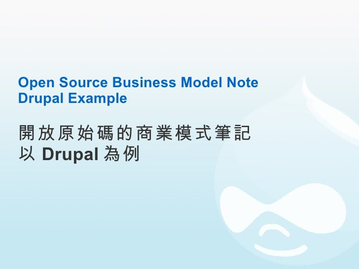 Open Source Business Model Note Drupal Example 開放原始碼的商業模式筆記 以 Drupal 為例