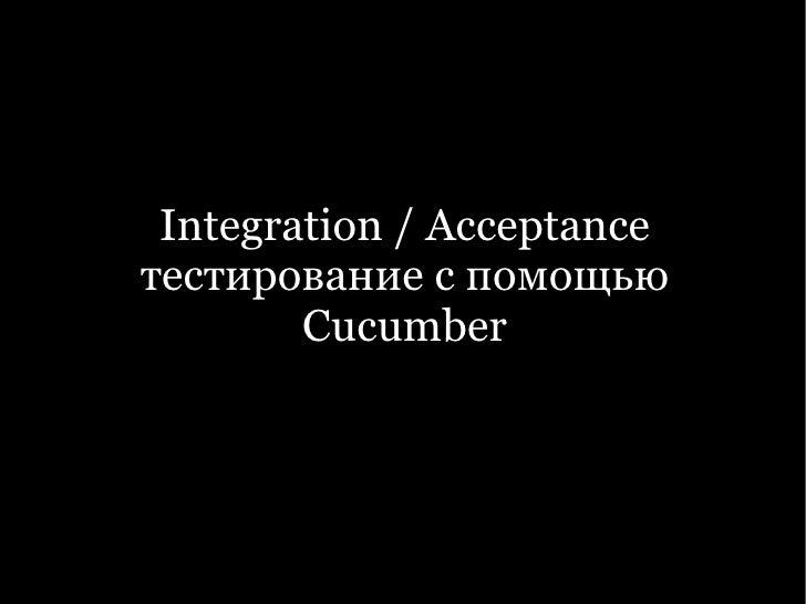 Integration / Acceptance тестирование с помощью Cucumber