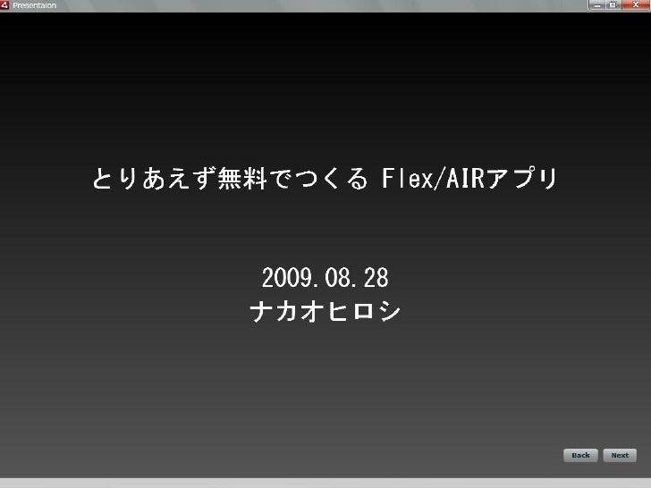 無料で作るFlex/AIR