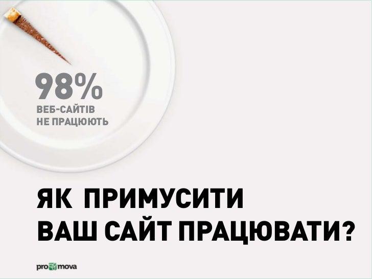 98% ВЕБ-САЙТІВ НЕ ПРАЦЮЮТЬ     ЯК ПРИМУСИТИ ВАШ САЙТ ПРАЦЮВАТИ?