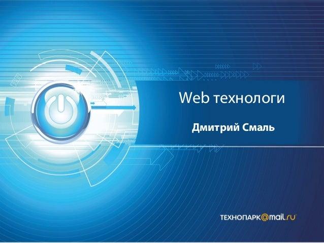 Web технологи Дмитрий Смаль