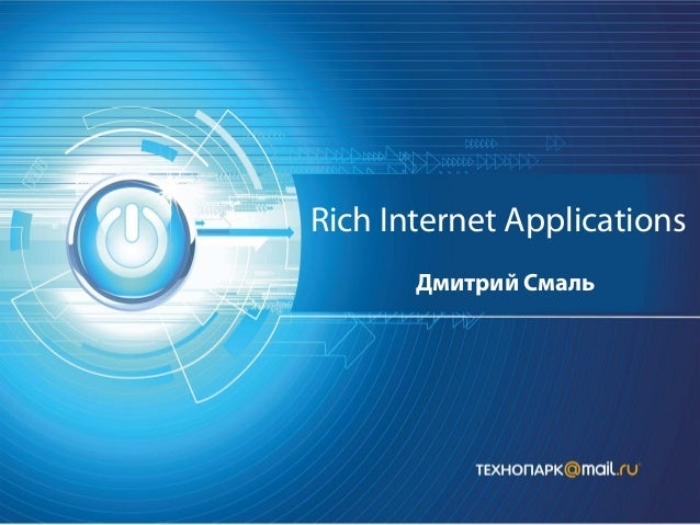 Rich Internet Applications Дмитрий Смаль