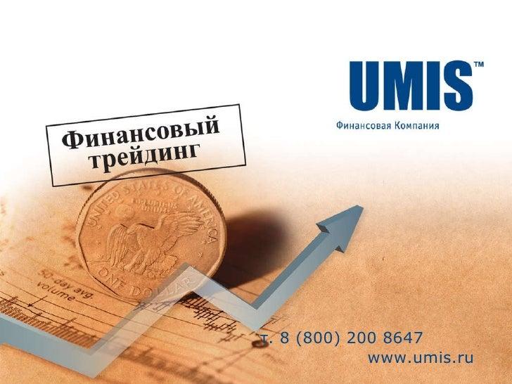 т. 8 (800) 200 8647  www.umis.ru