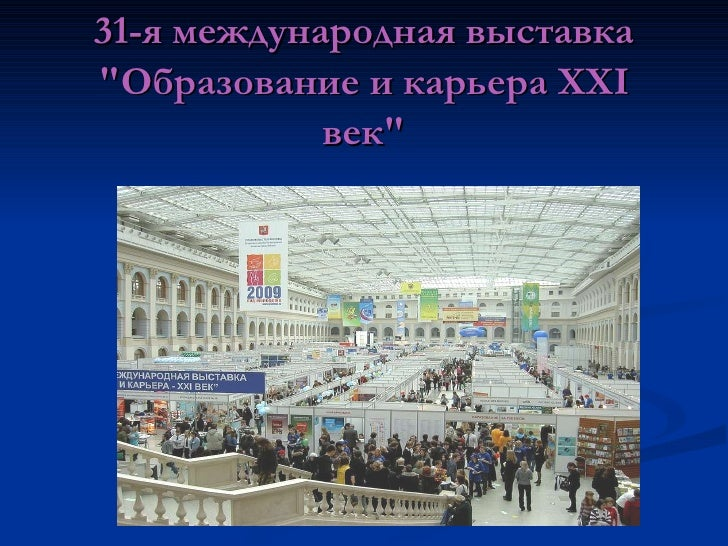 """31-я международная выставка """"Образование и карьера XXI век"""""""