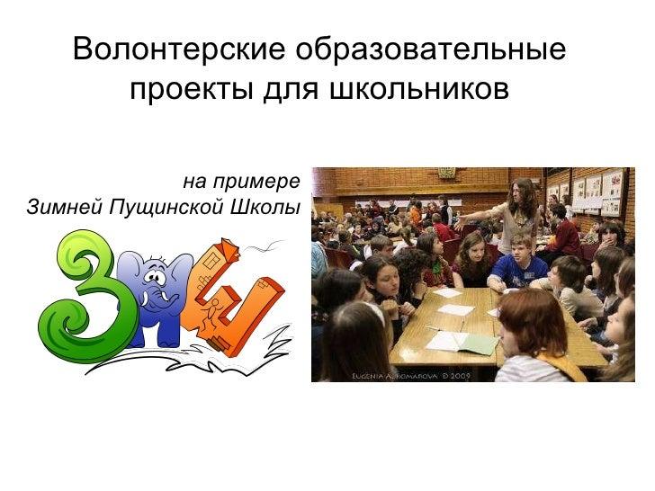 Волонтерские образовательные проекты   для школьников на примере Зимней Пущинской Школы