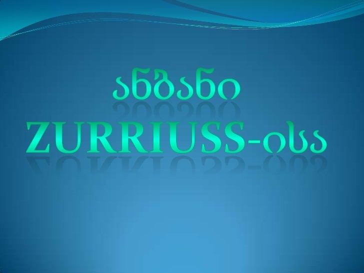 ანბანი <br />Zurriuss-ისა<br />