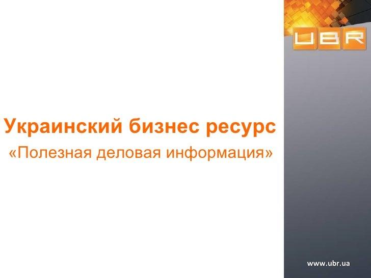 Украинский бизнес ресурс «Полезная деловая информация»   www.ubr.ua