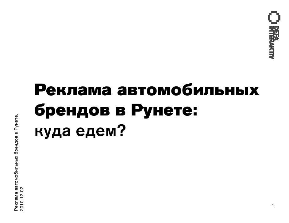 Автомобильная реклама в Рунете: куда едем?