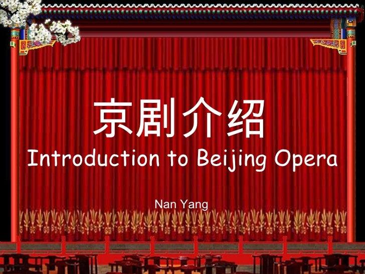 京剧介绍 Introduction to Beijing Opera Nan Yang