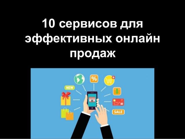 10 сервисов для эффективных онлайн продаж