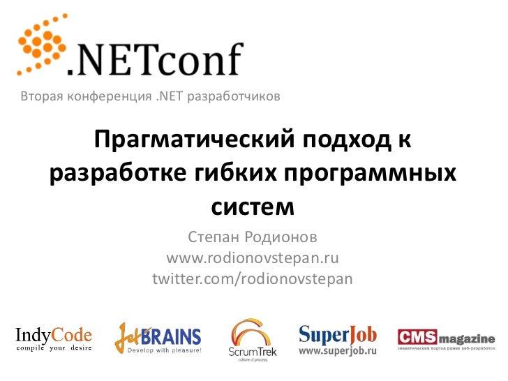 Вторая конференция .NET разработчиков<br />Прагматический подход к разработке гибких программных систем<br />Степан Родион...