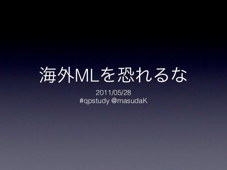 ML    2011/05/28#qpstudy @masudaK
