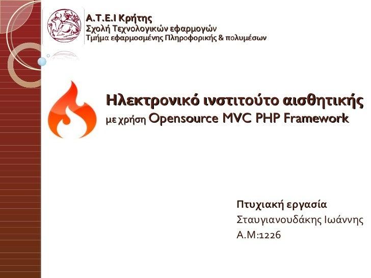 Ηλεκτρονικό ινστιτούτο αισθητικής  με χρήση  Opensource MVC PHP Framework Πτυχιακή εργασία Σταυγιανουδάκης Ιωάννης Α.Μ:122...