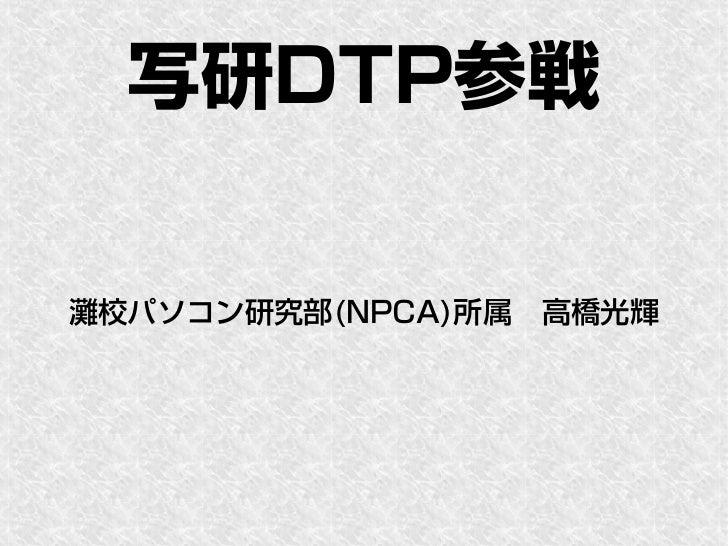 写研DTP参戦灘校パソコン研究部(NPCA)所属 高橋光輝