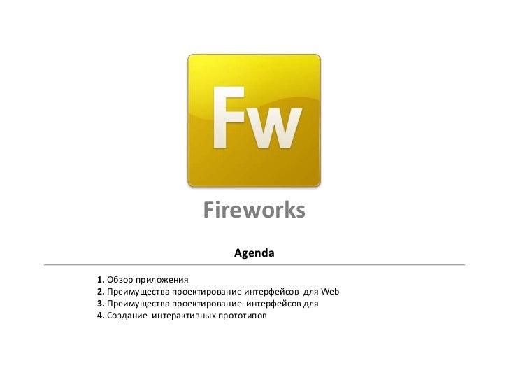 Fireworks                            Agenda1. Обзор приложения2. Преимущества проектирование интерфейсов для Web3. Преимущ...