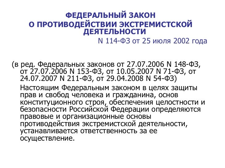 Федеральный закон 153 фз от 27.07.2006 о персональных данных