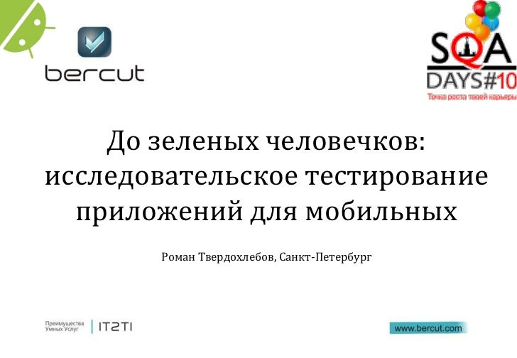 До зеленых человечков: исследовательское тестирование приложений для мобильных Роман Твердохлебов, Санкт-Петербург
