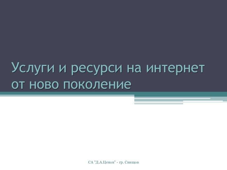 """Услуги и ресурси на интернетот ново поколение           СА """"Д.А.Ценов"""" - гр. Свищов"""