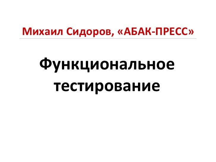 Михаил Сидоров, «АБАК-ПРЕСС»  Функциональное   тестирование
