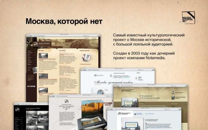 Москва, которой нет Slide 2
