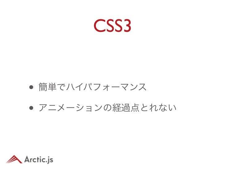 Canvas• 自由度高い• APIがローレベル• CSS3よりはパフォーマンス悪い