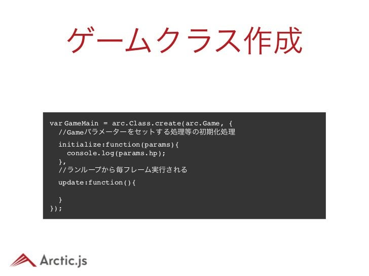 ゲームクラス利用window.addEventListener(DOMContentLoaded, function(e){var system = new arc.System(320, 416, canvas);system.set...