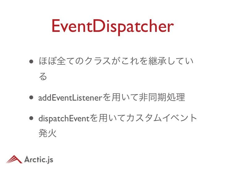 EventDispatcher•   例    var disp = new arc.display.DisplayObject();    disp.addEventListener(HOGE, function(e){        con...