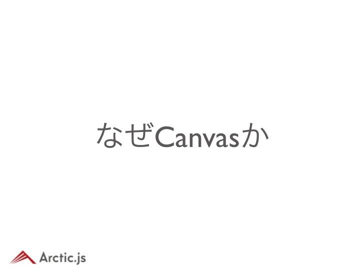 HTML5• DOM • style.left、style.topをいじる方法• CSS3 • CSSでアニメーションを記述• Canvas • Canvasに描画しまくる